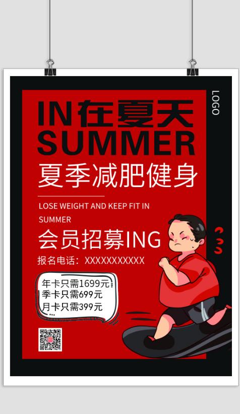 简约夏季减肥健身会员招募海报