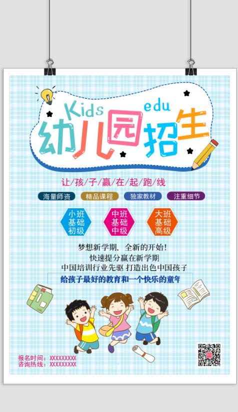淡蓝色卡通幼儿园招生印刷海报