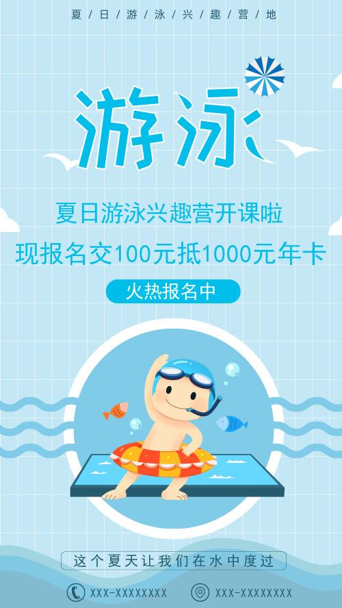 插画卡通游泳兴趣营海报