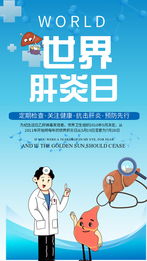 蓝色简约卡通世界肝炎日手机海报
