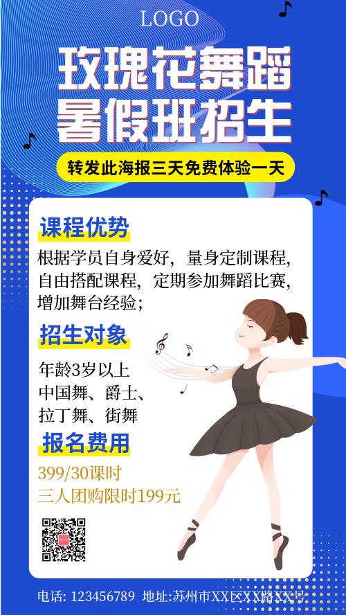 简约舞蹈暑假班招生海报