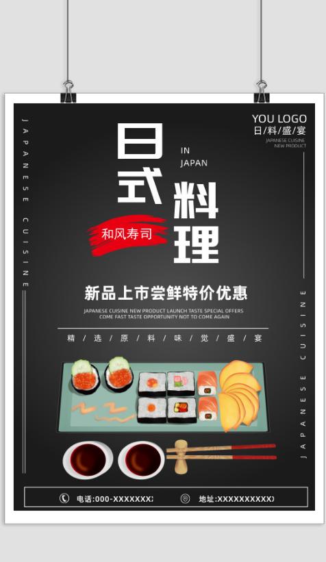 日式料理印刷海报