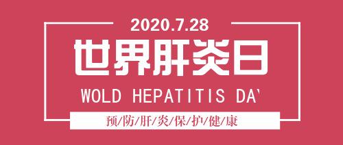 红色简约世界肝炎日公众号首图