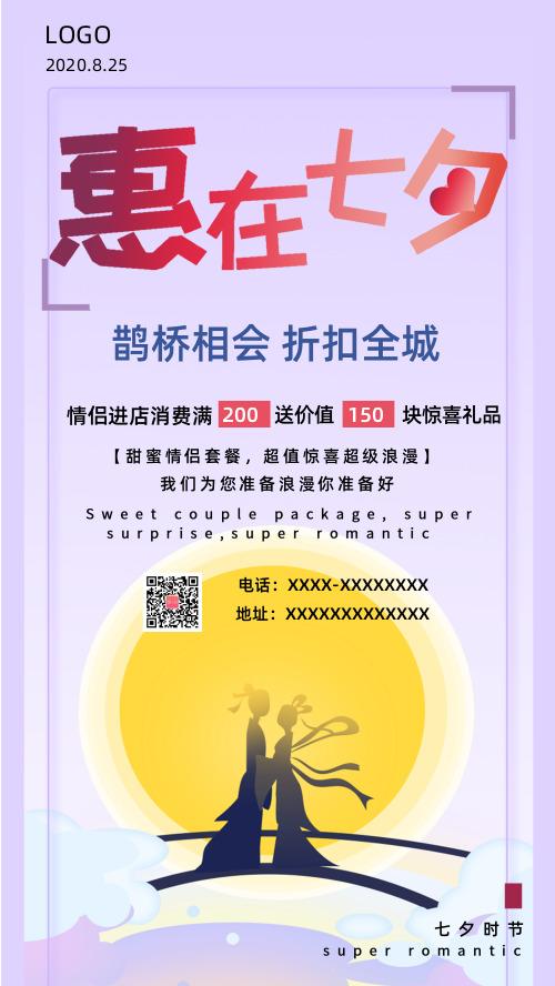 紫色惠在七夕手机海报