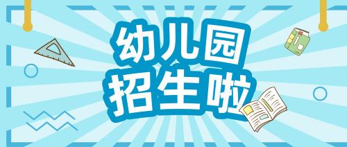 蓝色渐变卡通幼儿园招生啦海报