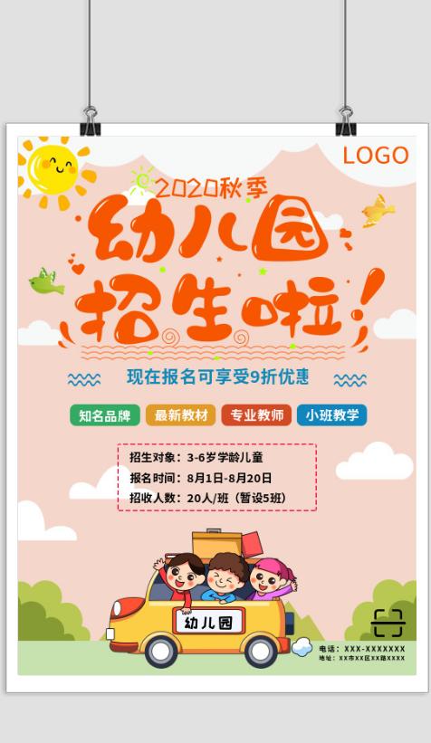 橙色简约卡通色幼儿园招生啦海报