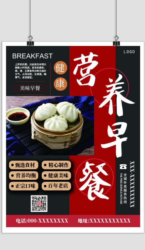 营养早餐印刷海报