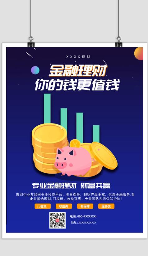 金融理财印刷海报