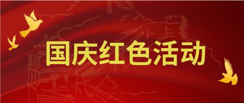 国庆节红色党政活动