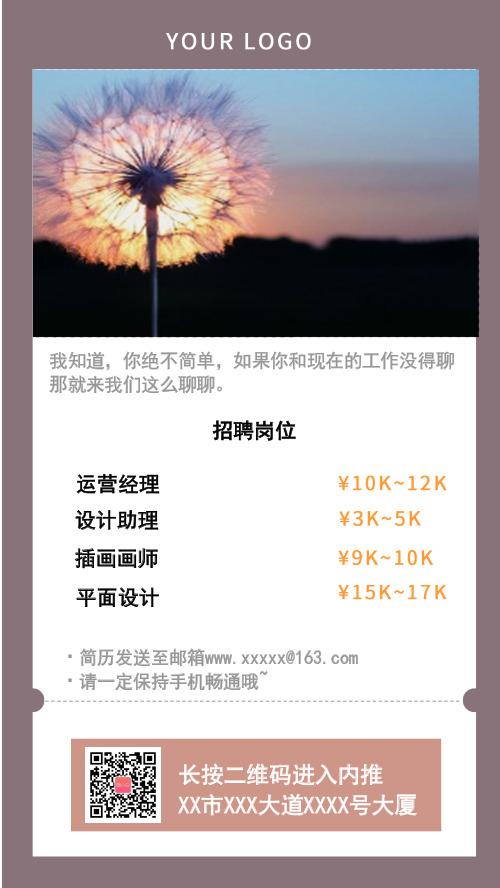 小清新招聘手机海报