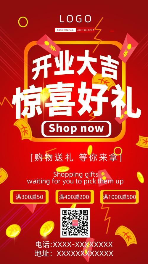 红色开业大吉宣传手机海报