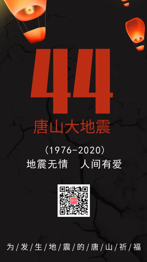 简约唐山大地震海报