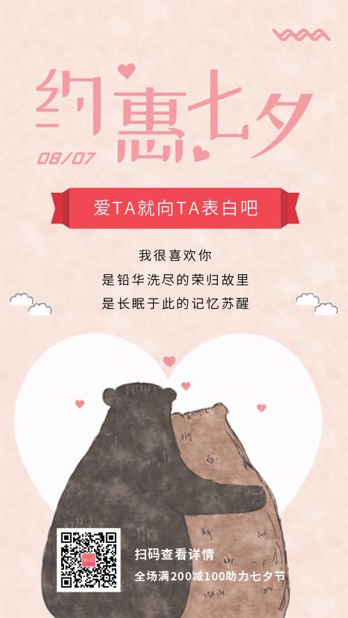 简约约惠七夕促销活动海报