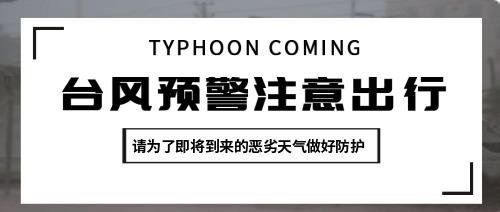 简约台风预警注意安全公众号首图