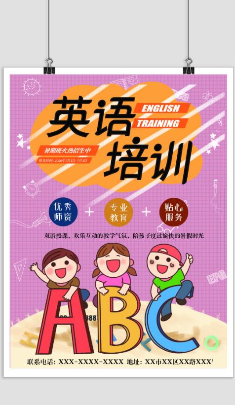 插画卡通英语培训海报