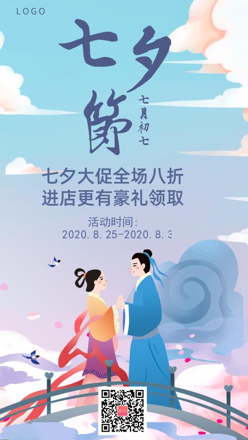 七夕节手机海报