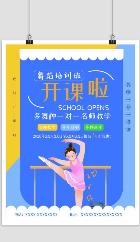 舞蹈培训开课宣传印刷海报