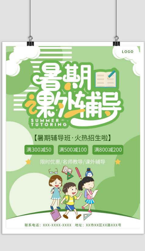 绿色简约课外辅导班班印刷海报