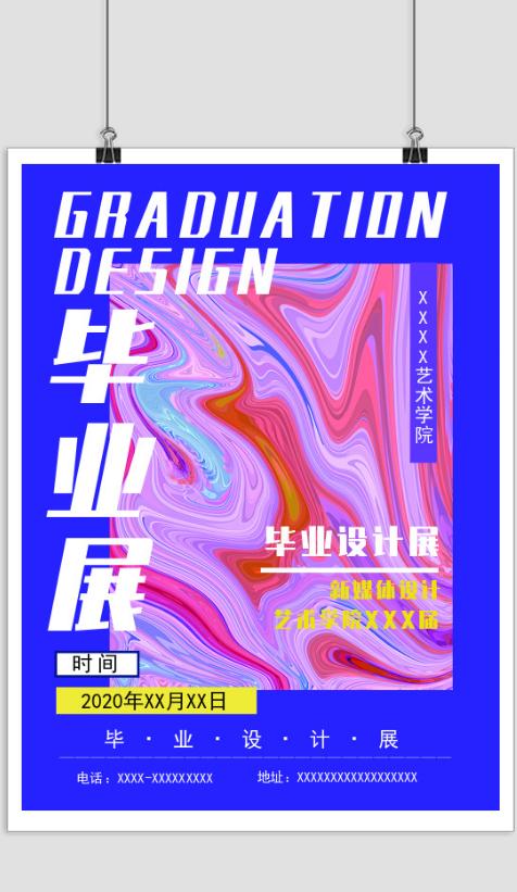 毕业设计展印刷海报