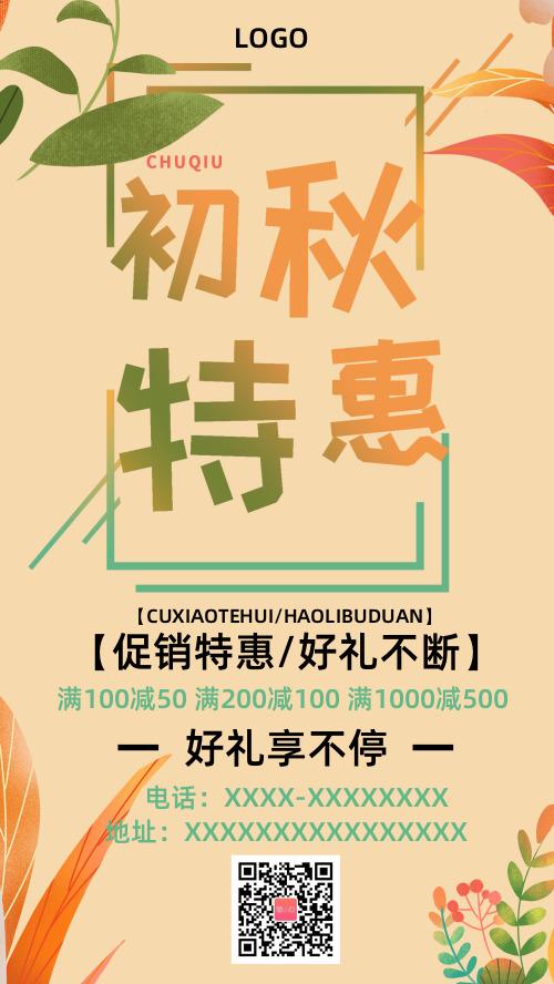 初秋特惠宣传手机海报