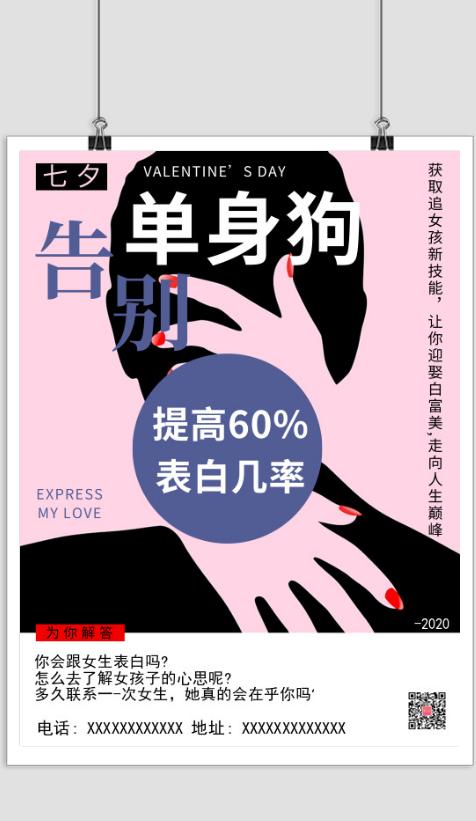 简约七夕告别单身狗海报