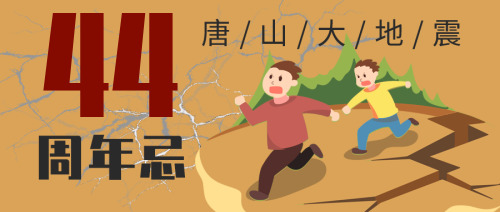 插画卡通纪念唐山地震公众号首图