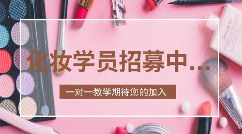 化妆学员招募培训班招生