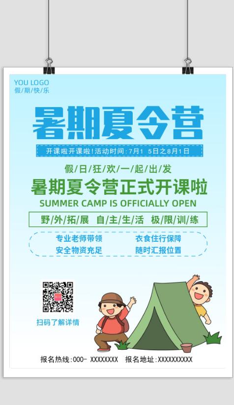 简约暑期夏令营海报