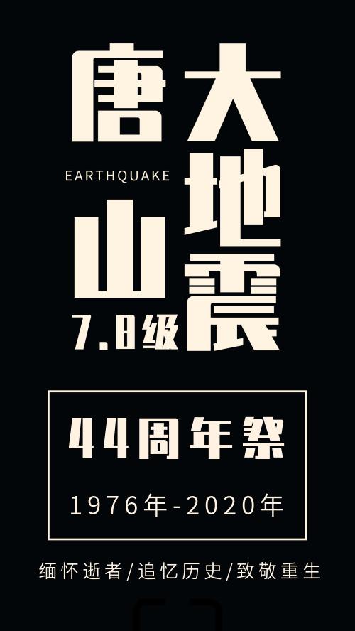 简约纪念唐山大地震海报