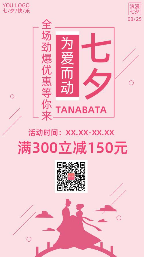 粉色七夕满减活动手机海报