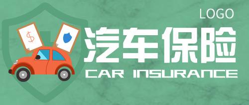 绿色汽车保险公众号首图