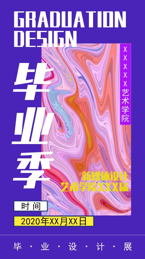 毕业季展览手机海报