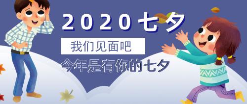 七夕节公众号首图