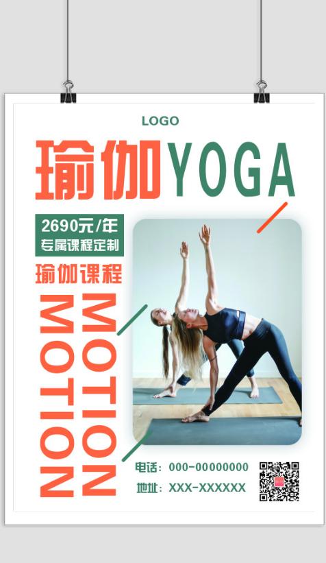 瑜伽课程印刷海报