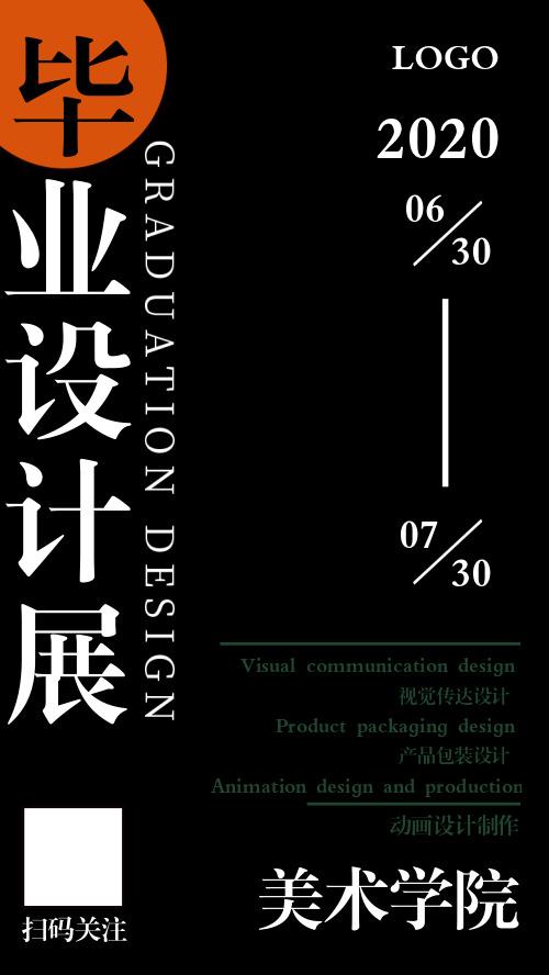 黑色美术学院毕业设计展海报