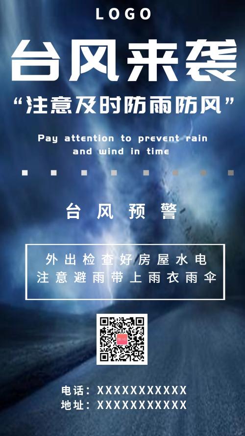 简约台风来袭注意防范海报