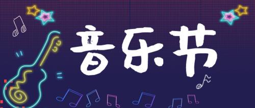 简约音乐节公众号首图