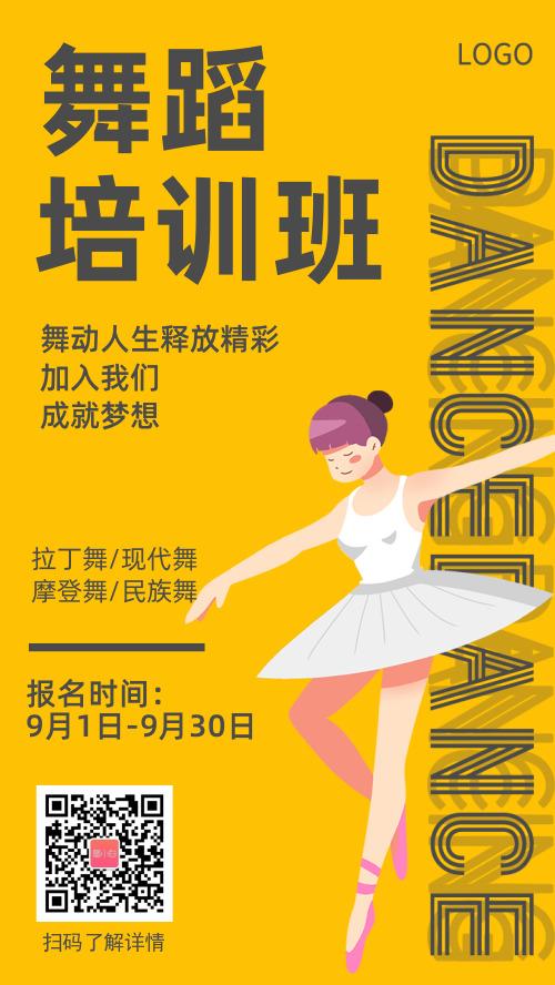 舞蹈培训班手机海报