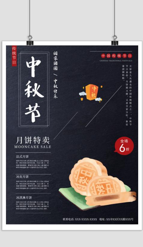 简约中秋节月饼特卖海报