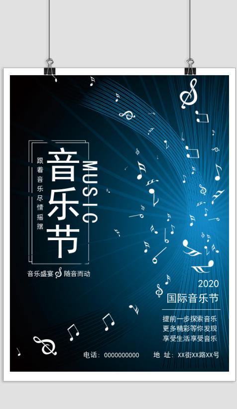 深蓝色简约时尚动感音乐节海报