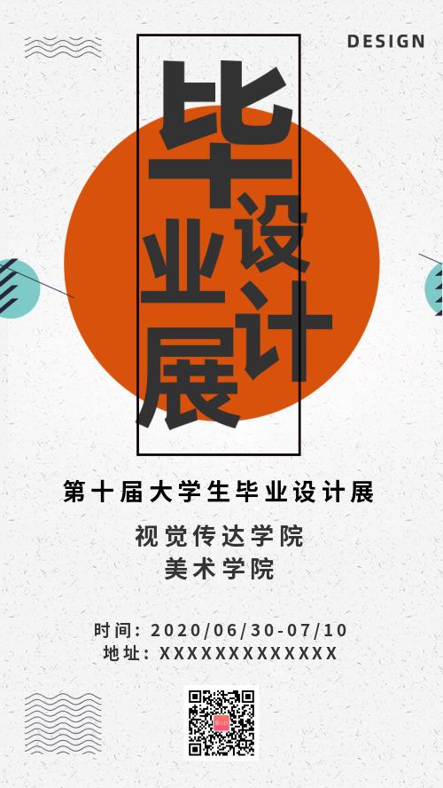 简约毕业设计展海报