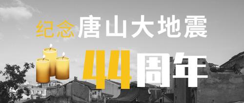 简约纪念唐山大地震公众号首图
