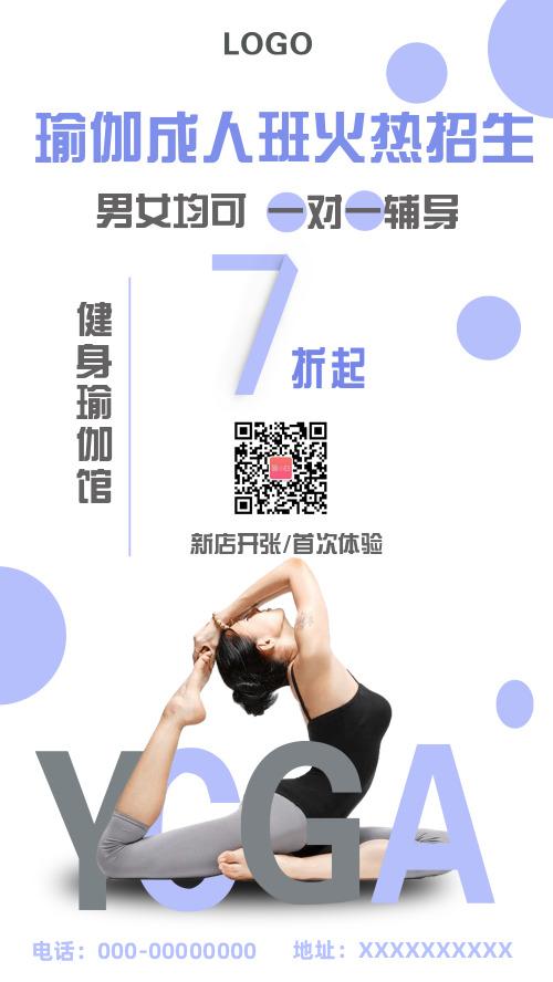 瑜伽班招生手机海报