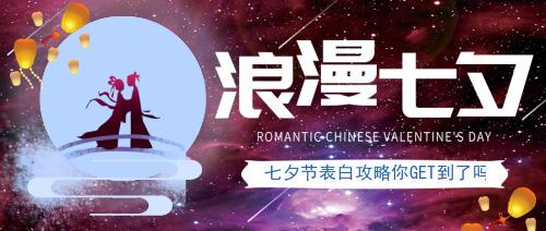 中国风浪漫七夕公众号首图