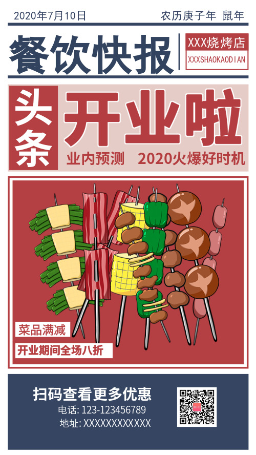 简约简单餐饮快报手机海报