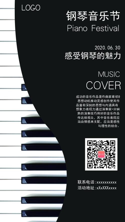 钢琴音乐节手机海报