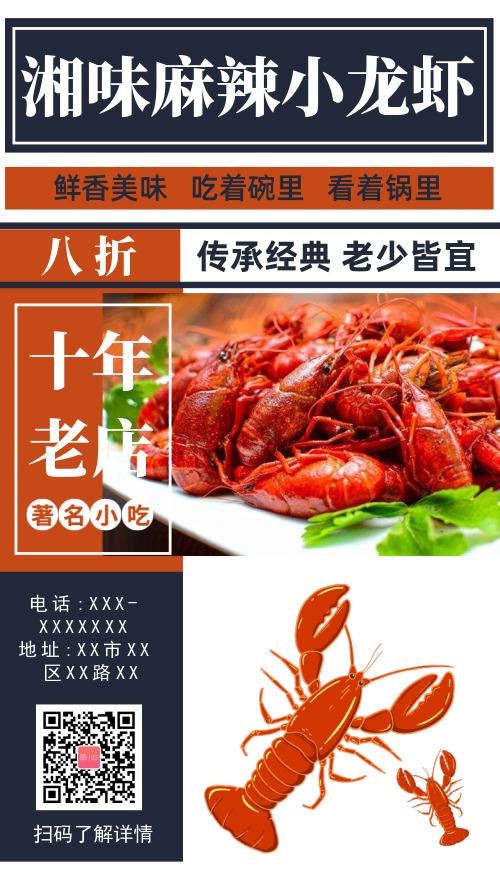 麻辣小龙虾手机海报