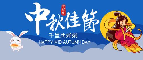 蓝色中秋佳节团圆节公众号首图