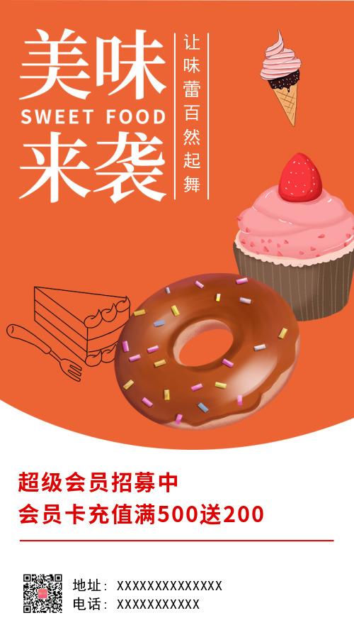 简约美味来袭甜品店招募会员海报