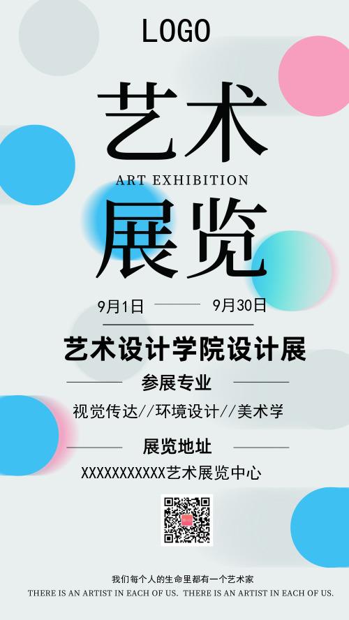 艺术展览手机海报